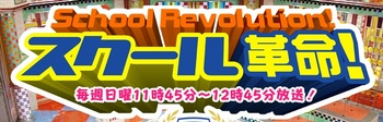 SchoolRevolution-201005021.jpg